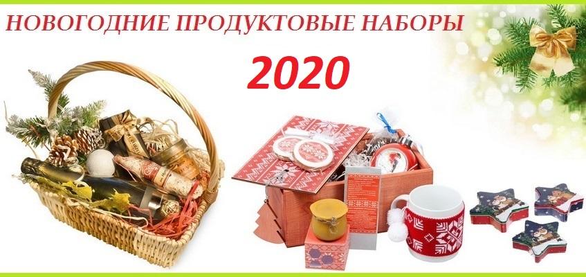 Новогодние продуктовые наборы_2020