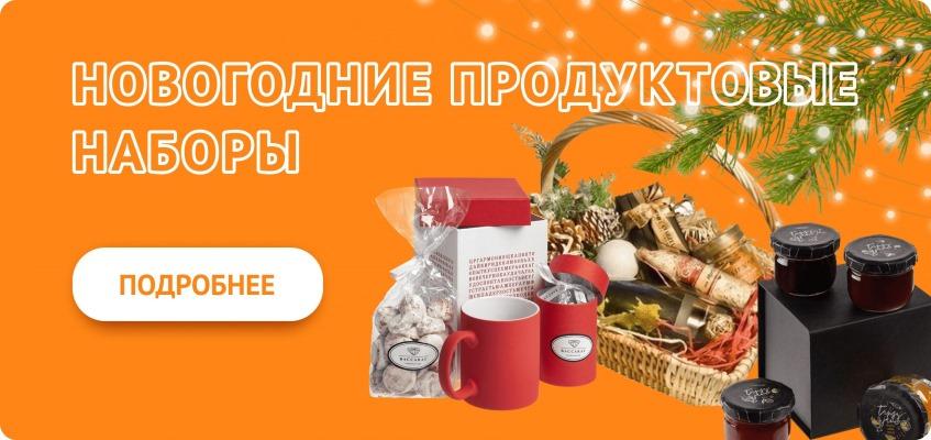 Новогодние продуктовые наборы_2021