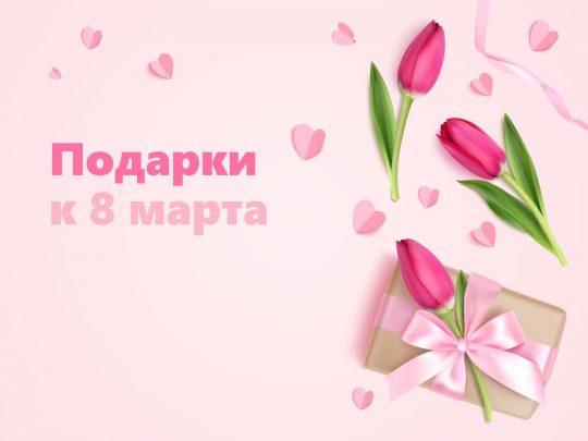 Женские подарки к 8 Марта