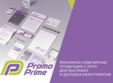 Промо-продукция к выставкам и деловым мероприятиям