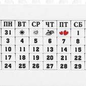 Календарь Лего, белый, арт. 019235103