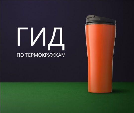 Гид по термокружкам. Советы чайных (и кофейных) мастеров. Часть №1