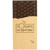 Шоколад «Лопайте на здоровье»