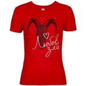 Футболка женская «Любовь зла», красная, размер L