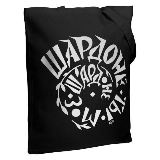 Холщовая сумка «Шардоне ты мое», черная
