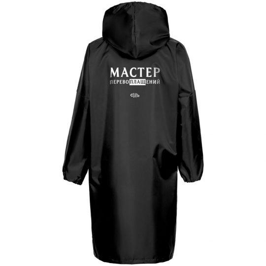 Дождевик «Мастер перевоплащений», черный, размер M