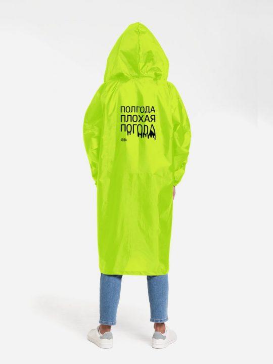 Дождевик «Полгода плохая погода», неоново-желтый, размер S