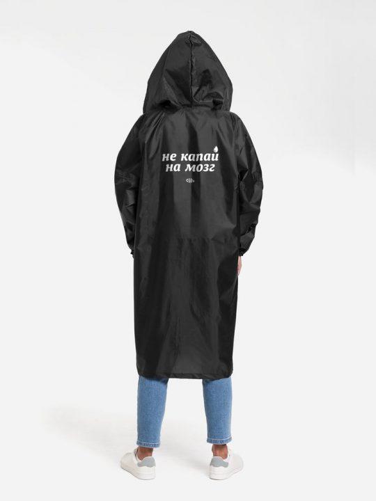 Дождевик «Не капай на мозг», черный, размер XXL