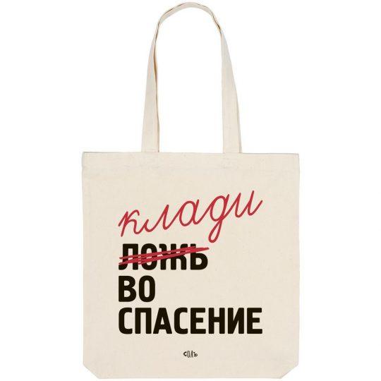Холщовая сумка «Ложь во спасение», неокрашенная