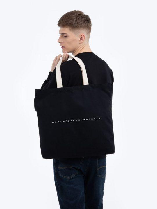 Холщовая сумка «Юношеский минимализм» с внутренним карманом, черная