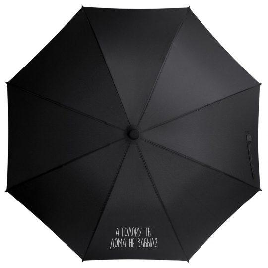 Зонт-трость «А голову ты дома не забыл», черный