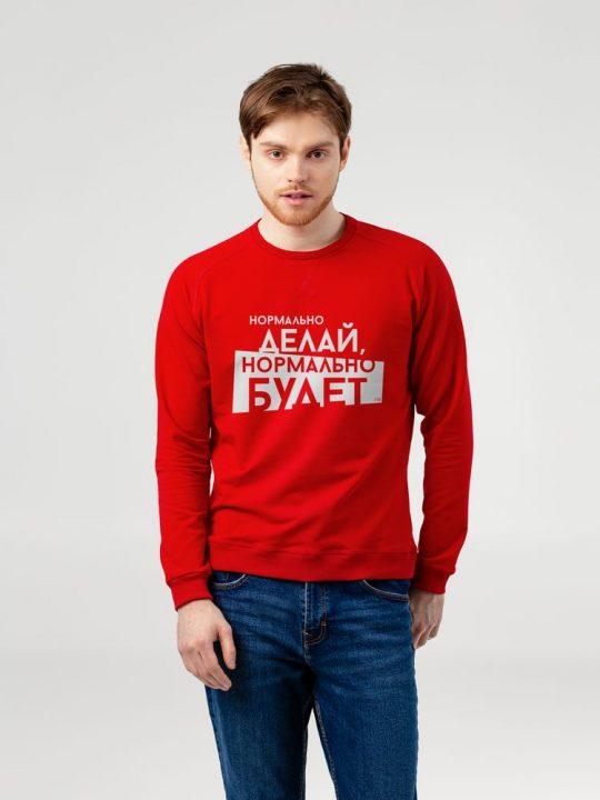 Свитшот мужской «Нормально делай», красный, размер S