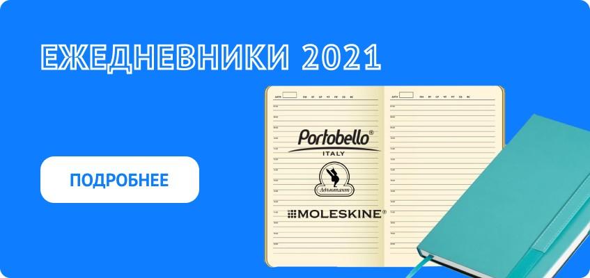 Ежедневники_2021