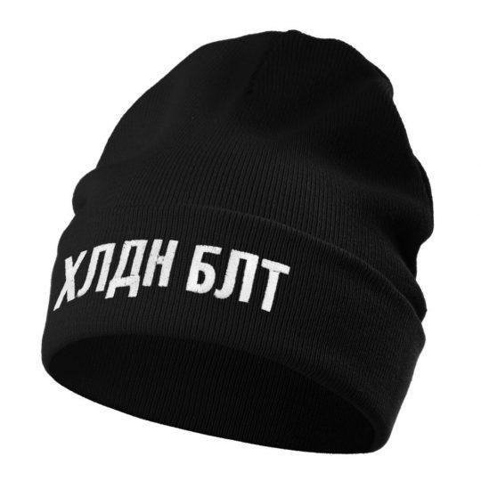 Шапка «Холодно на болотах», черная