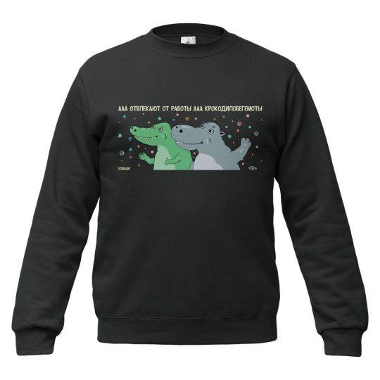 Толстовка «Крокодилобегемоты», черная, размер M