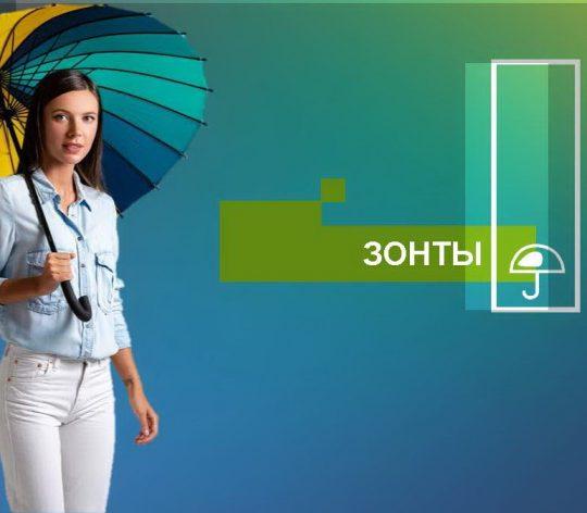 Новинки зонтов-2021