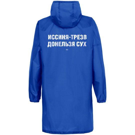 Дождевик «Иссиня-трезв», ярко-синий, размер L