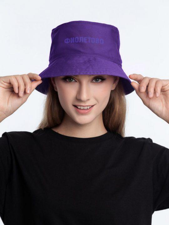 Панама «Фиолетово», фиолетовая