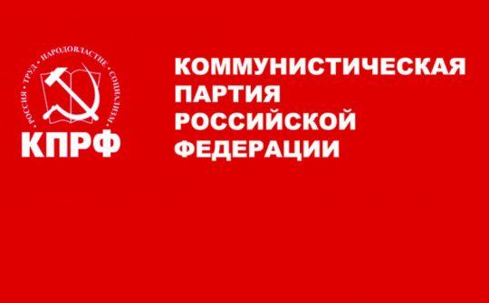 Подарки КПРФ к 75 годовщине Великой Победы