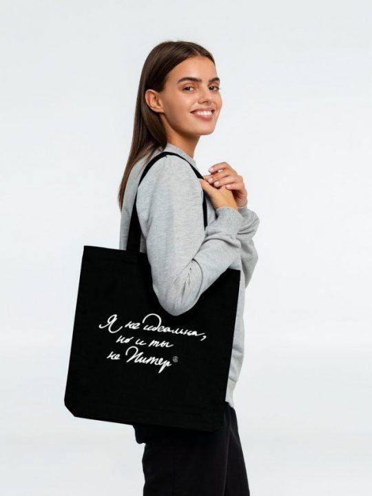 Холщовая сумка «Я не идеальна», черная