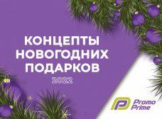 ☃️ Концепты новогодних подарков 2022