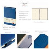 Еженедельник недатированный А5 Concept, синий (А5), арт. 023792403