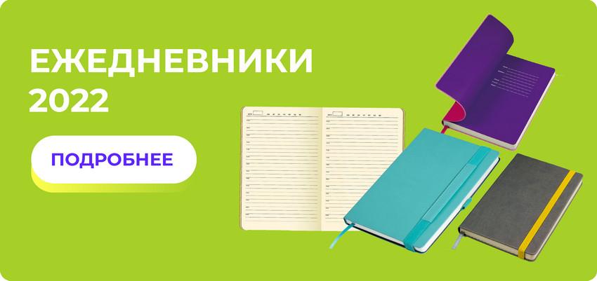 Ежедневники_2022