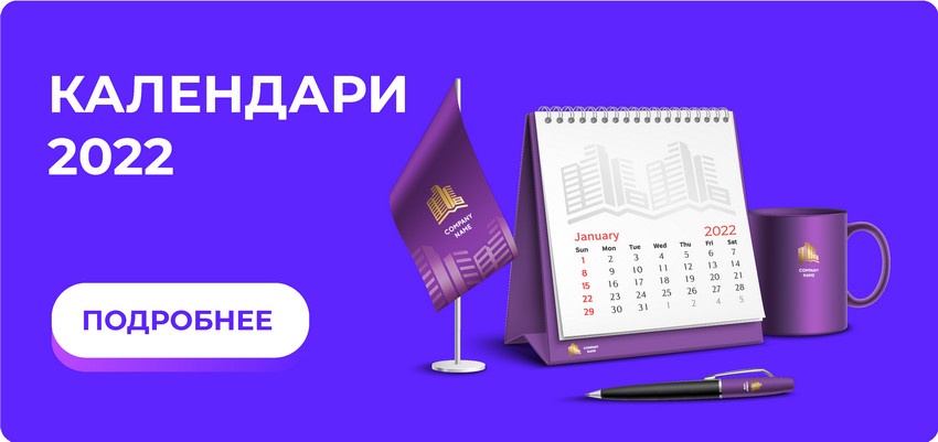 Календари_2022