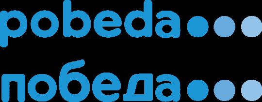 Welcome-kit для авиакомпании ПОБЕДА